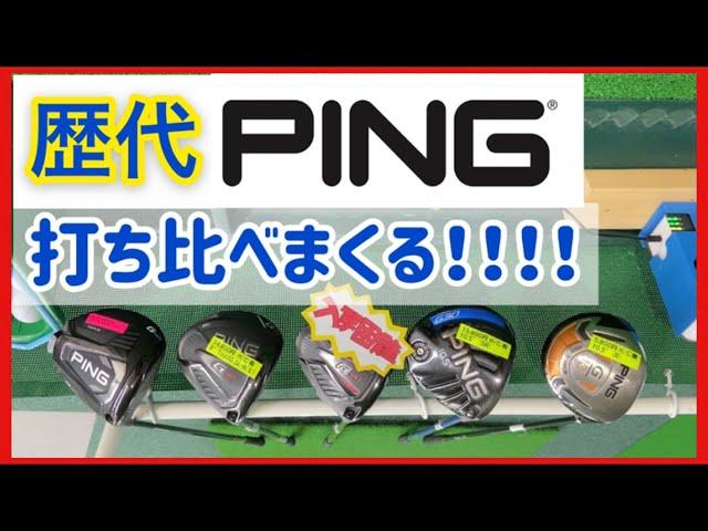 【打ち比べ】歴代PINGで1番飛ぶのはどれだ!【PING】