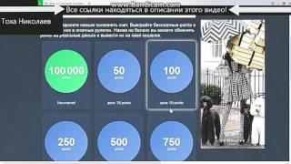 Как заработать в интернете 1000 руб в день без вложений