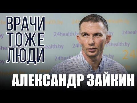 Мануальный терапевт Александр