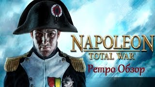 napoleon: Total War  ретро обзор