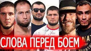Нурмагомедов не выступит в Абу-Даби/Фергюсон и Серроне слова перед боем