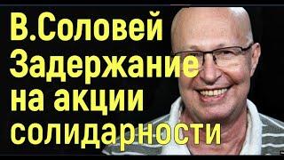 Валерий Соловей. Задержание на акции гражданской солидарности.