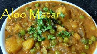 Aloo Matar | బంగాళాదుంప బఠాణి గ్రేవీ కర్రీ | side dish for Rotis |