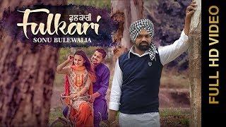 FULKARI (FULL VIDEO) | SONU BULEWALIA | New Punjabi Songs 2018 | AMAR AUDIO