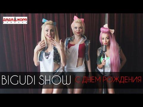 БИГУДИ ШОУ - С Днем Рождения Дядя Жора (Official Video)