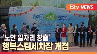 [B tv 대구뉴스] '노인 일자리 창출'…