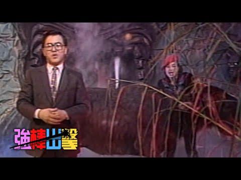開心七十二變-張富美 徐樂眉 楊貴媚 【強棒出擊】精彩(1987)
