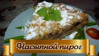 """Насыпной Яблочный Пирог """"Три Стакана"""" по-болгарски всего за 7 минут! Изысканно, вкусно, просто!"""