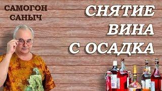 Снятие вина с осадка / Домашнее виноделие / Самогон Саныч