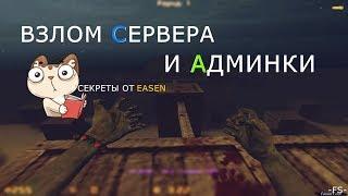 Counter-Strike 1.6 ВЗЛОМ СЕРВЕРА НА АДМИНКУ — #2: УЗНАЙ ОТВЕТ!
