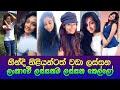 Most Beautiful Sri Lankan Girls | SL Queens 👸🏻♥️