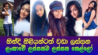 Most Beautiful Sri Lankan Girls   SL Queens 👸🏻♥️