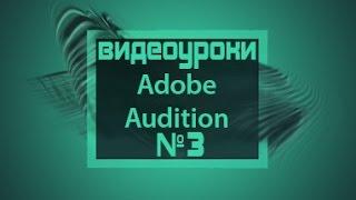 Adobe Audition 3.0. Видеоурок №3