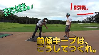 「体の起き上がり」と「クラブが下から入る」を修正する【三觜喜一プロのゴルフレッスン】 thumbnail