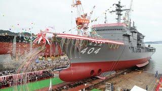 潜水艦救難艦「ちよだ」進水式