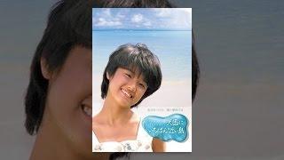 桂木万里は、ドジで根暗な高校生。彼女は5歳の時、南太平洋に浮かぶ小さ...