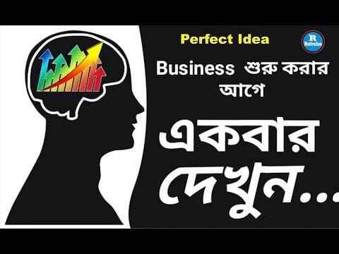 ব্যবসা করার আগে একবার দেখুন   How to Start   a Business in Bangla   learn easy business ideas