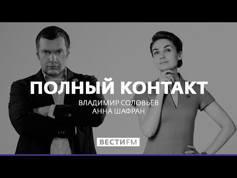 Полный контакт с Владимиром Соловьевым (08.10.19). Полная версия