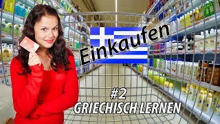 Griechisch Lernen Für Anfänger Lektion Einkauf Und Lebensmittel 2 Deutsch Griechisch Vokabeln