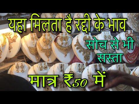 Jewellery Wholesale market best market for business purpose sadar bazar delhi