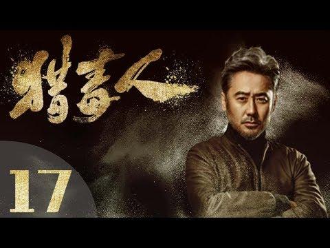 《猎毒人》The drug hunter 第17集(于和伟、张丹峰、侯梦莎、傅程鹏、吴秀波、徐峥、侯勇、王劲松主演)