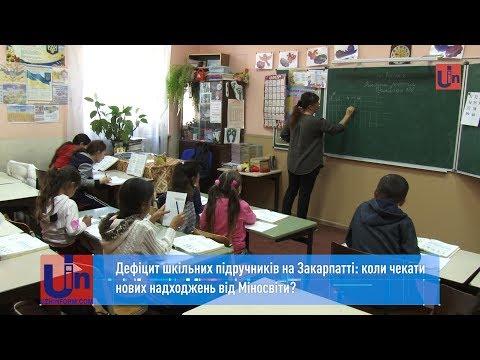 Дефіцит шкільних підручників на Закарпатті: коли чекати нових надходжень від Міносвіти?