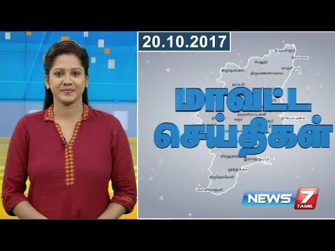 Tamil Nadu District News | 20.10.2017 | News7 Tamil