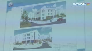 Керчь: обсуждение нового здания Пенсионного фонда