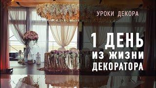 Будни декоратора. Оформление свадьбы на берегу моря (часть 3.2)