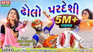 Dholo Pardesi || Shital Thakor || Dev Pagli || HD || Ekta Sound