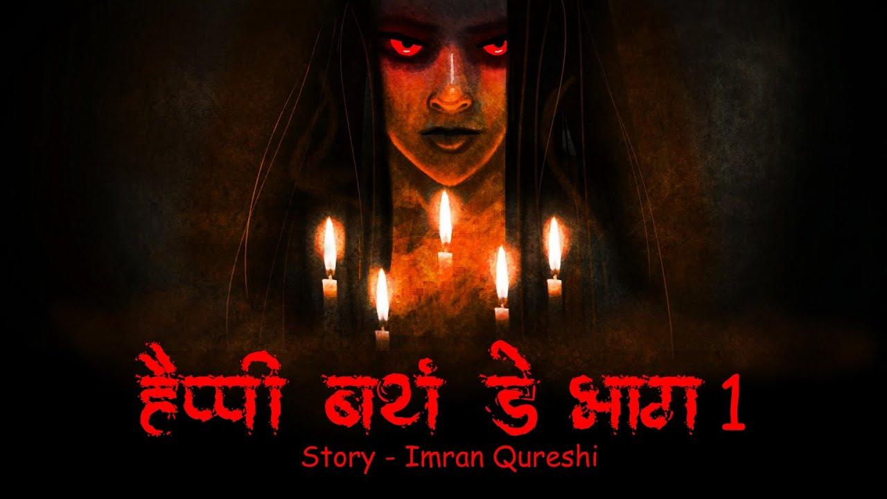 Happy Birthday Horror Story   Scary Pumpkin   Hindi Horror Stories   Hindi kahaniya   Moral Stories