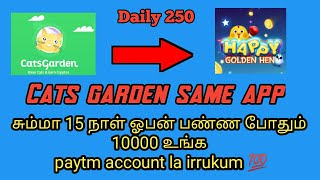Carts garden same app earn paytm cash instantly with proof