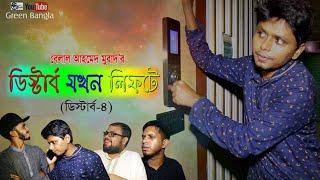নাটিকাঃ ডিস্টার্ব যখন লিফটে।(ডিস্টার্ব সিরিয়াল ৪)Belal Ahmed Murad।Bangla Natok। Bangla Funny Video
