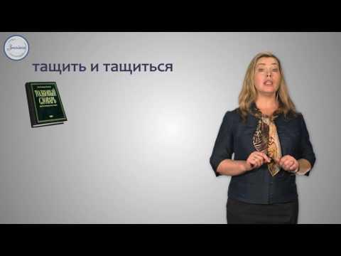 Как определить глагол возвратный или невозвратный