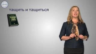 Уроки русского Возвратная форма глагола