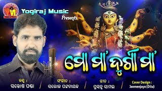 Mo Maa Durga Maa | Durgapuja Special song 2018 | Santosh Kumar | Yogiraj Music