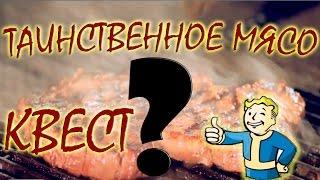 Fallout 4 Интересный квест Таинственное мясо