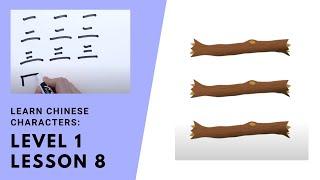 Learn Chinese Characters: Level 1 Lesson 8  (Handwriting Hanzi, Stroke Orders) 한자 학습:초급 레슨 学写汉字