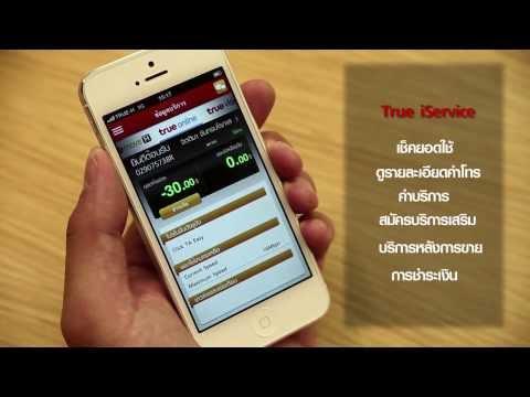 TrueiService Application ทรูไอเซอร์วิส