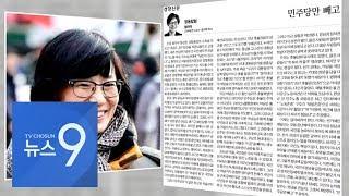 민주, '민주당만 빼고' 경향신문 칼럼 '선거법 위반'…