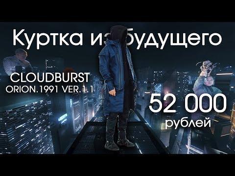 видео: Обзор cloudburst orion | Идеальная куртка за 52 000 рублей