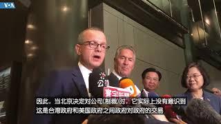 韩儒伯:美对台军售是美台政府之间的交易,不是公司对政府的交易