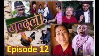 खुल्दुली ! Episode 12, 17 December, 2018, Khulduli, Comedy Serial