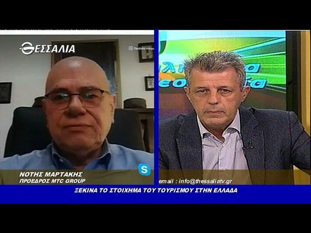 Ξεκινά το στοίχημα του Τουρισμού στην Ελλάδα.
