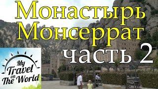 Монастырь Монсеррат – Испания, часть 2, серия 193(Июль – август 2014г. Монастырь Монсеррат (кат. Monestir Santa Maria de Montserrat, исп. Monasterio de Montserrat) — бенедиктинский монаст..., 2016-05-04T13:21:11.000Z)