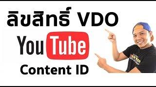 ลิขสิทธิ์ และ Content ID คืออะไร :Youtube มือใหม่ Ep.14 byT3B  (บันทึกLive)