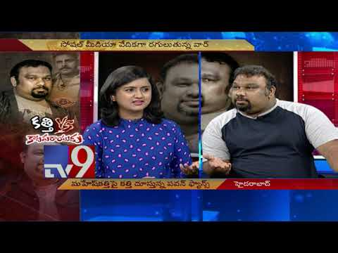 Mahesh Kathi Vs Pawan Kalyan Fans ! - Full Interview - TV9 Exclusive