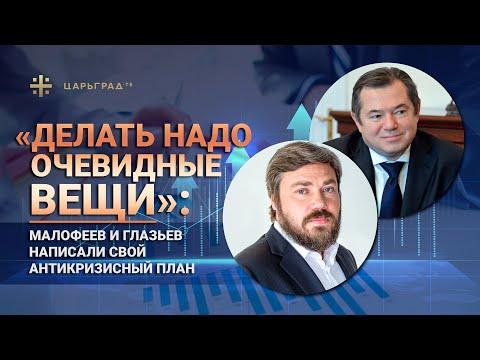 """""""Делать надо очевидные вещи"""": Малофеев и Глазьев написали свой антикризисный план"""