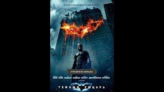 Бэтмен спасает Харви Дэнта вместо Рейчел ... отрывок из (Тёмный Рыцарь/The Dark Knight)2008