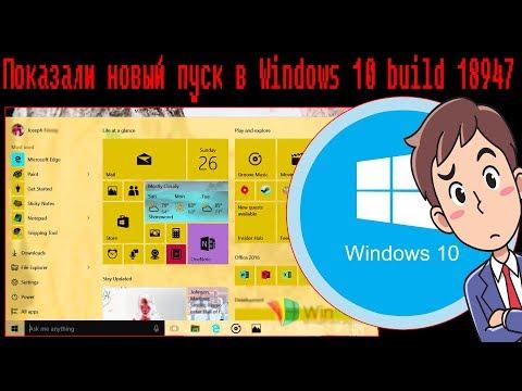 Показали новый пуск в Windows 10 Build 18947